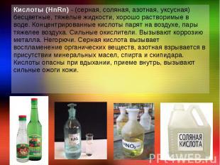 Кислоты (HnRn) - (серная, соляная, азотная, уксусная) бесцветные, тяжелые жидкос
