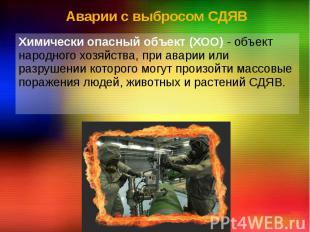 Аварии с выбросом СДЯВ Химически опасный объект (ХОО) - объект народного хозяйст