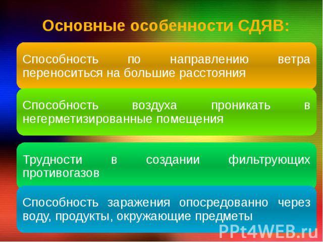 Основные особенности СДЯВ: