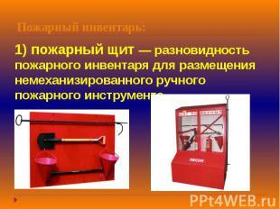 Пожарный инвентарь: