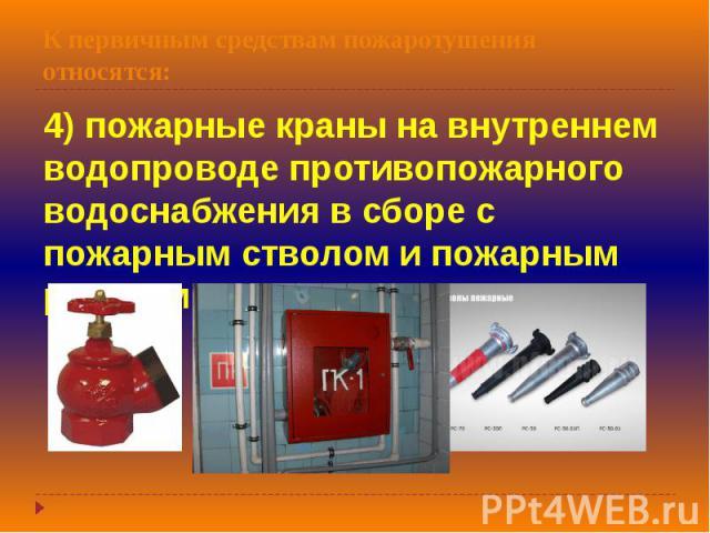 К первичным средствам пожаротушения относятся:
