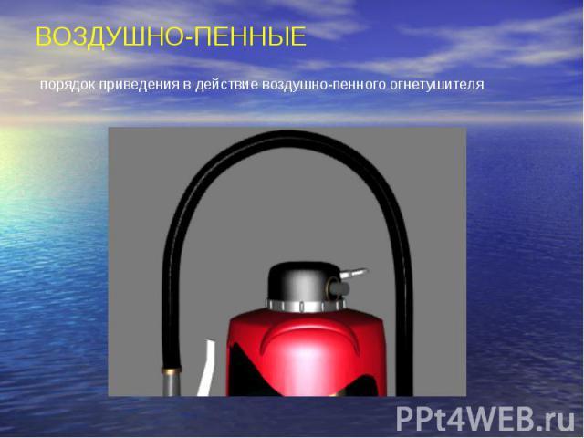 ВОЗДУШНО-ПЕННЫЕ