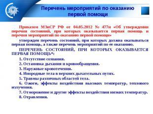 Перечень мероприятий по оказанию первой помощи Приказом МЗиСР РФ от 04.05.2012 №