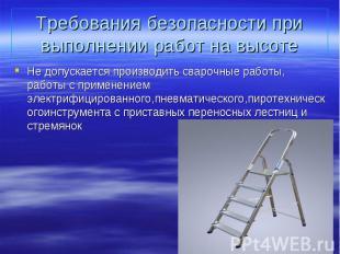 Не допускается производить сварочные работы, работы с применением электрифициров