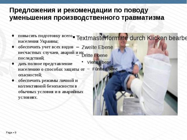 Предложения и рекомендации по поводу уменьшения производственного травматизма повысить подготовку всего населения Украины; обеспечить учет всех видов несчастных случаев, аварий и их последствий; дать полное представление населению о способах защиты …