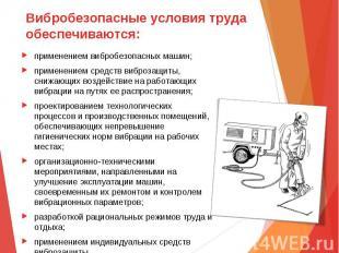 применением вибробезопасных машин; применением вибробезопасных машин; применение