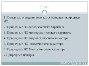 План. 1. Основные определения и классификация природных ЧС. 2. Природные ЧС геол