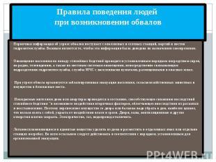Правила поведения людей при возникновении обвалов Первичная информация об угрозе