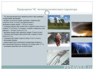 Природные ЧС метеорологического характера ЧС метеорологического характера могут