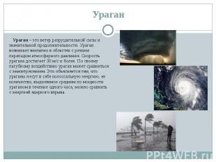 Ураган Ураган – это ветер разрушительной силы и значительной продолжительности.