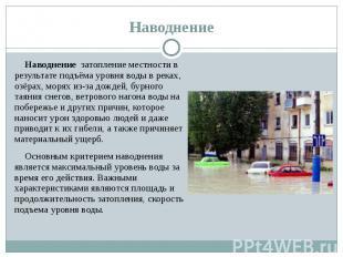 Наводнение Наводнение затопление местности в результате подъёма уровня вод