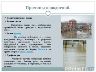 Причины наводнений. Продолжительные дожди Таяние снегов Интенсивное таяние снега