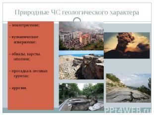 Природные ЧС геологического характера