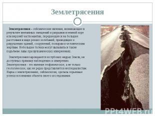 Землетрясения Землетрясения – сейсмические явления, возникающие в результате вне