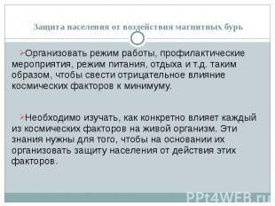 Защита населения от воздействия магнитных бурь Организовать режим работы, профил