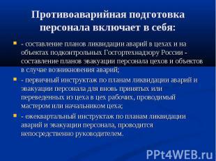 - составление планов ликвидации аварий в цехах и на объектах подконтрольных Госг