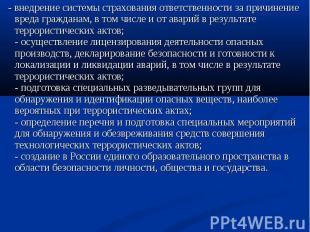 - внедрение системы страхования ответственности за причинение вреда гражданам, в