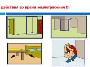 Действия во время землетрясения !!!