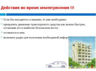 Действия во время землетрясения !!! Если Вы находитесь в машине, то вам необходи