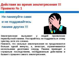 Действия во время землетрясения !!! Правило № 1 Не паникуйте сами и не поддавайт
