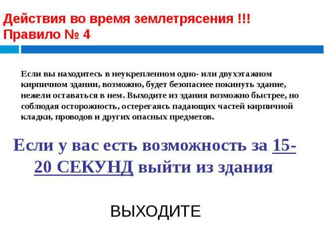 Действия во время землетрясения !!! Правило № 4