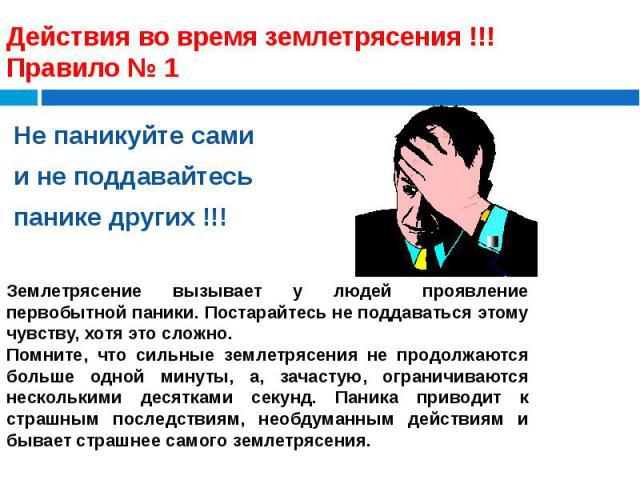 Действия во время землетрясения !!! Правило № 1 Не паникуйте сами и не поддавайтесь панике других !!!