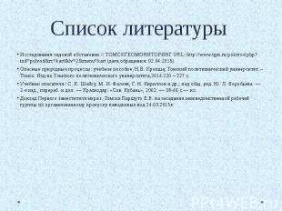 Список литературы Исследования ледовой обстановки // ТОМСКГЕОМОНИТОРИНГ URL: htt