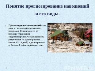 Понятие прогнозирование наводнений и его виды. Прогнозирование наводнений – это