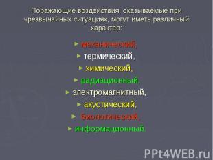 механический, механический, термический, химический, радиационный, электромагнит