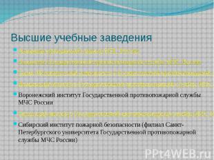 Высшие учебные заведения Академия гражданской защиты МЧС России Академия Государ