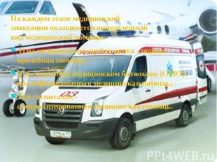 На каждом этапемедицинской эвакуацииоказывается определенный вид&nbs