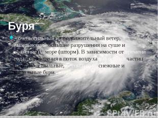 Буря - очень сильный и продолжительный ветер, вызывающий большие разрушения на с