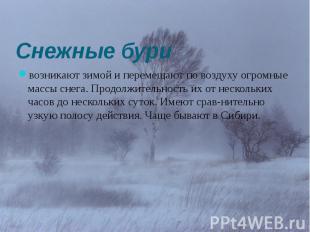 Снежные бури возникают зимой и перемещают по воздуху огромные массы снега. Продо