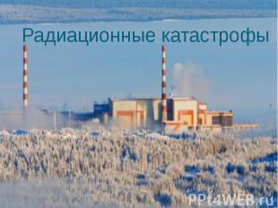 Радиационные катастрофы