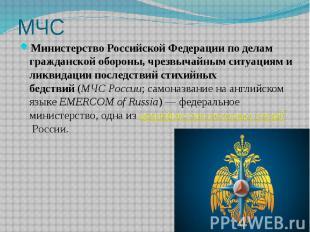МЧС Министерство Российской Федерации по делам гражданской обороны, чрезвычайным