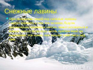 Снежные лавины При попадании людей под снежные лавины следует помнить о том, что