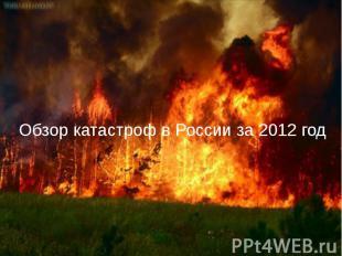 Обзор катастроф в России за 2012 год