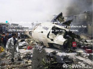 12 сентября при выполнении рейса Петропавловск-Камчатский - Палана разбился Ан-2