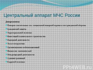 Центральный аппарат МЧС России Департаменты Пожарно-спасательных сил, специально