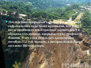 Последствия природных катастроф в минувшем году оказались куда менее крупными, ч