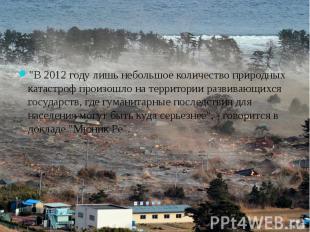 """""""В 2012 году лишь небольшое количество природных катастроф произошло на тер"""