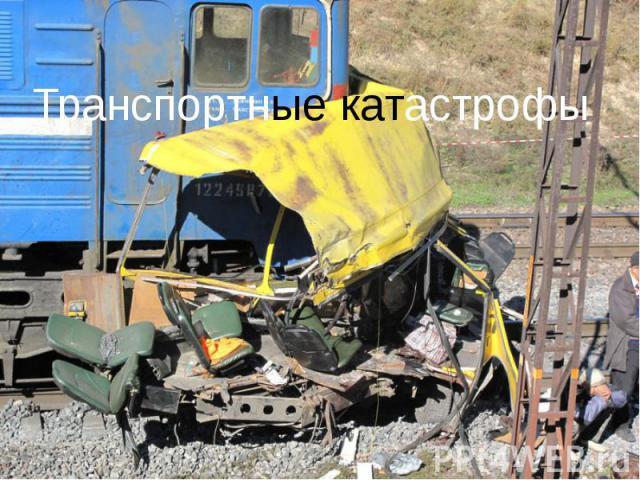Транспортные катастрофы