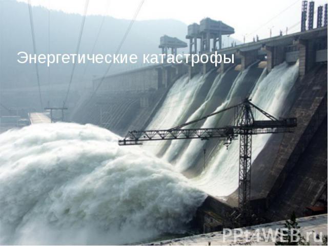 Энергетические катастрофы