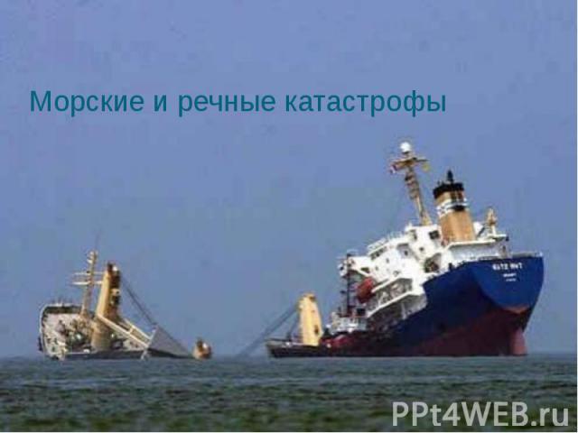 Морские и речные катастрофы
