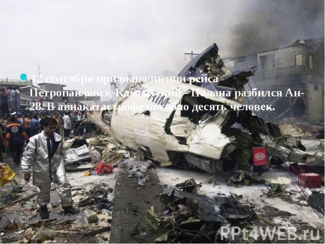 12 сентября при выполнении рейса Петропавловск-Камчатский - Палана разбился Ан-28. В авиакатастрофе погибло десять человек.