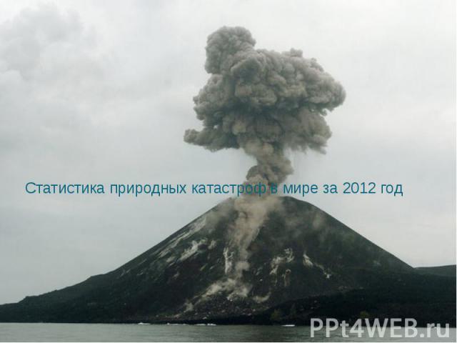 Статистика природных катастроф в мире за 2012 год