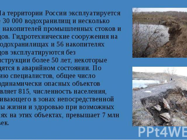На территории России эксплуатируется более 30 000 водохранилищ и несколько сотен накопителей промышленных стоков и отходов. Гидротехнические сооружения на 200 водохранилищах и 56 накопителях отходов эксплуатируются без реконструкции более 50 лет, не…