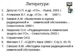 Депутат О.П. и др. «ГО», - Львов, 2001 г. Депутат О.П. и др. «ГО», - Львов, 2001