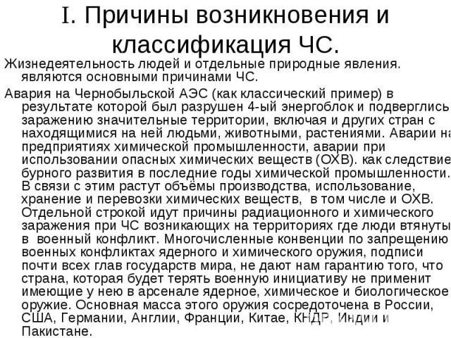 Жизнедеятельность людей и отдельные природные явления. являются основными причинами ЧС. Жизнедеятельность людей и отдельные природные явления. являются основными причинами ЧС. Авария на Чернобыльской АЭС (как классический пример) в результате которо…
