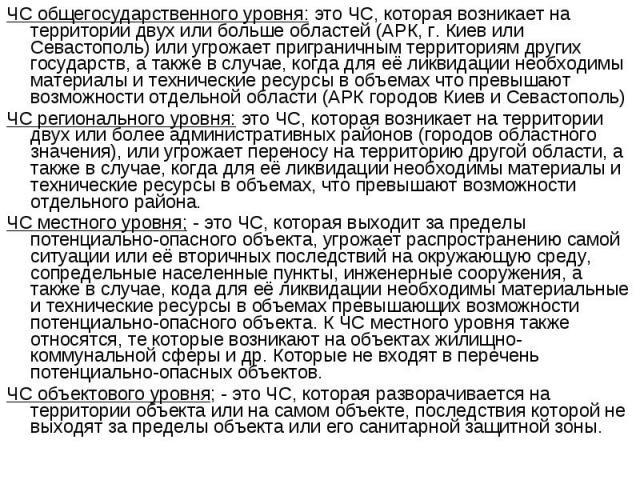 ЧС общегосударственного уровня: это ЧС, которая возникает на территории двух или больше областей (АРК, г. Киев или Севастополь) или угрожает приграничным территориям других государств, а также в случае, когда для её ликвидации необходимы материалы и…